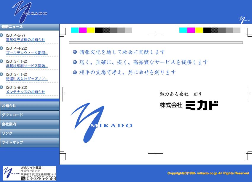 株式会社ミカドのホームページを開設いたしました