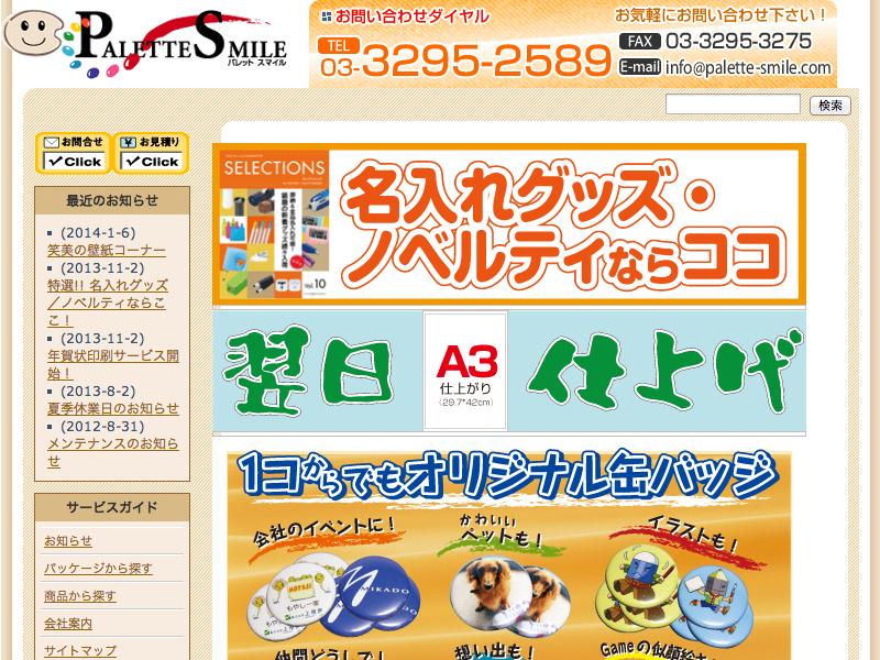 パレットスマイルのホームページ画面